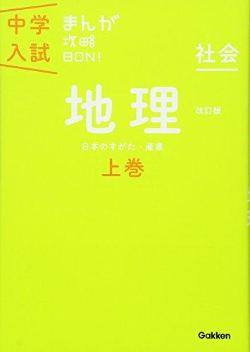 地理上巻 改訂版 (中学入試まんが攻略BON!)