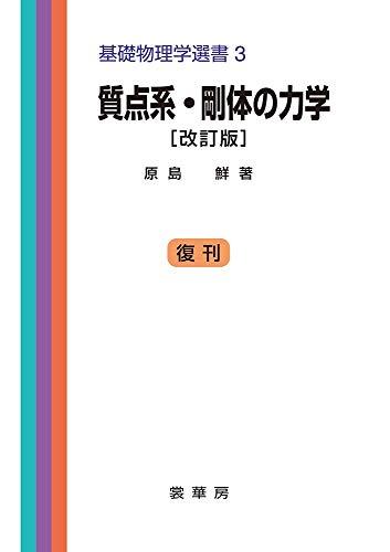 質点系・剛体の力学 [復刊] (基礎物理学選書 (3))