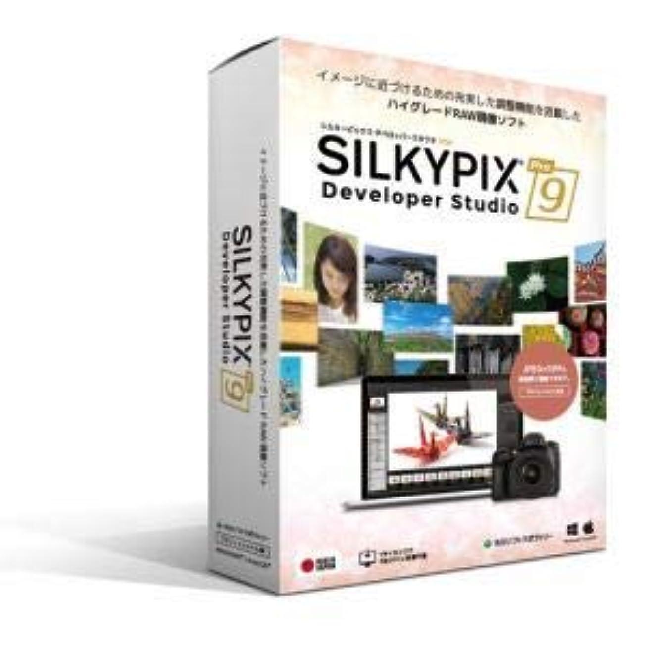 タクトシェフ理想的には市川ソフトラボラトリ SILKYPIX Developer Studio Pro9 パッケージ版