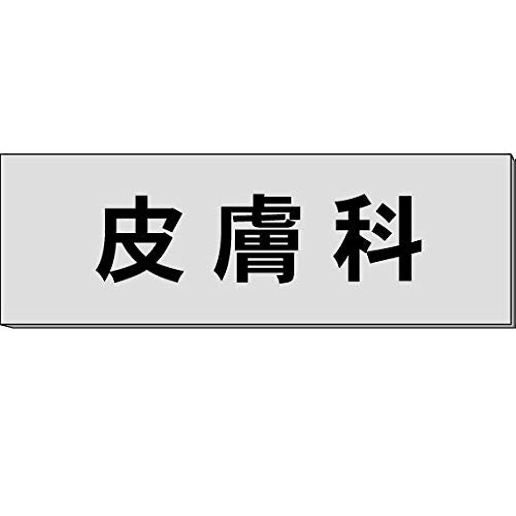 官僚エコー気付く安全?サイン8 室名札?名札?ネームプレート「皮膚科」アルミ(ヘアーライン) H50×W150×約0.8mm厚