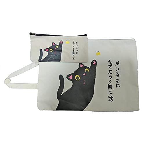 かわいい猫 の デザイン ペンケース とA4サイズ バッグ セット ねこ ケース 筆箱 筆 入れ 筆記用具 鉛筆 ホルダー ペン ポーチ A4カバン 携帯ケース 収納 文房具 女の子 新学期 入学祝い ギフト プレゼント (デザインセット�B)