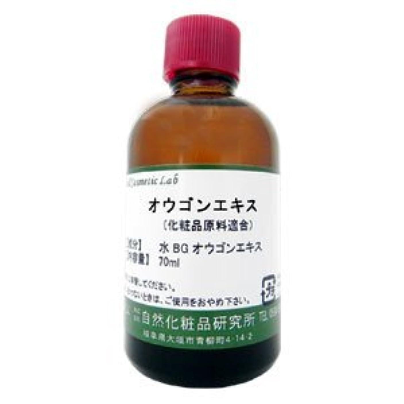 世界的にレバー混合オウゴンエキス 70ml 【手作り化粧品原料】