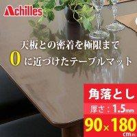 アキレス 高機能テーブルマット 角落し 厚1.5mm 90×180cm