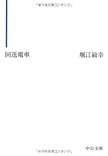 回送電車 (中公文庫)