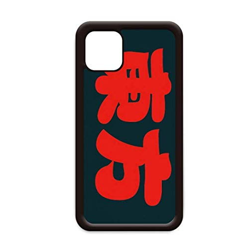 Dongfang - Carcasa para Apple iPhone 11 Pro Max, diseño de apellido chino