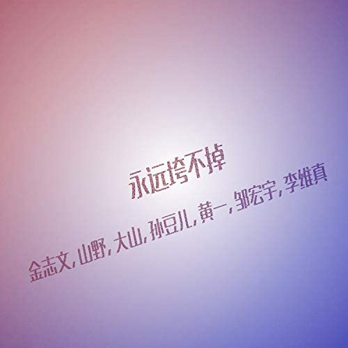 金志文, 山野, 大山, 孙豆儿, 黄一, 邹宏宇 & 李维真