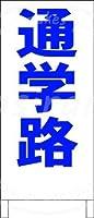 「通学路(青)」 掲示板の金属サインブリキプラークの頑丈なレトロな外観30 * 15 cm