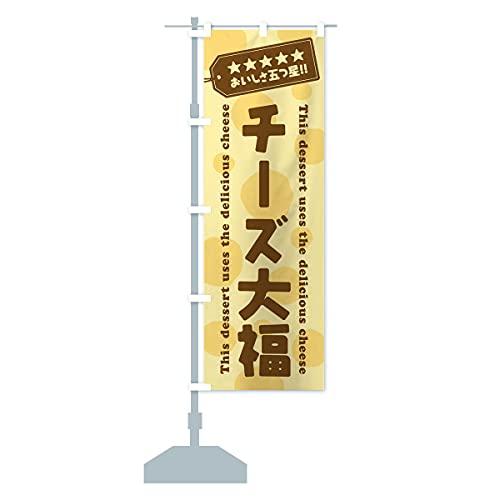 チーズ大福/チーズスイーツ のぼり旗 サイズ選べます(コンパクト45x150cm 左チチ)