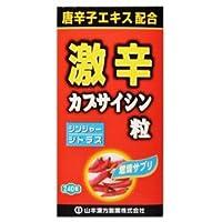 【山本漢方製薬】激辛 カプサイシン粒 240粒 ×10個セット