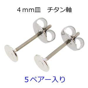 【アクセサリーパーツ・金具】Tタイプ チタン軸4mm皿つきピアス・キャッチ付き 銀色シルバーカラー 5ペアー入り
