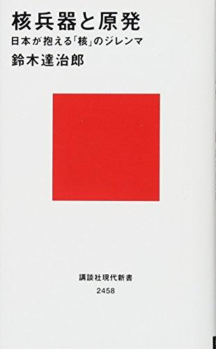 核兵器と原発 日本が抱える「核」のジレンマ (講談社現代新書)
