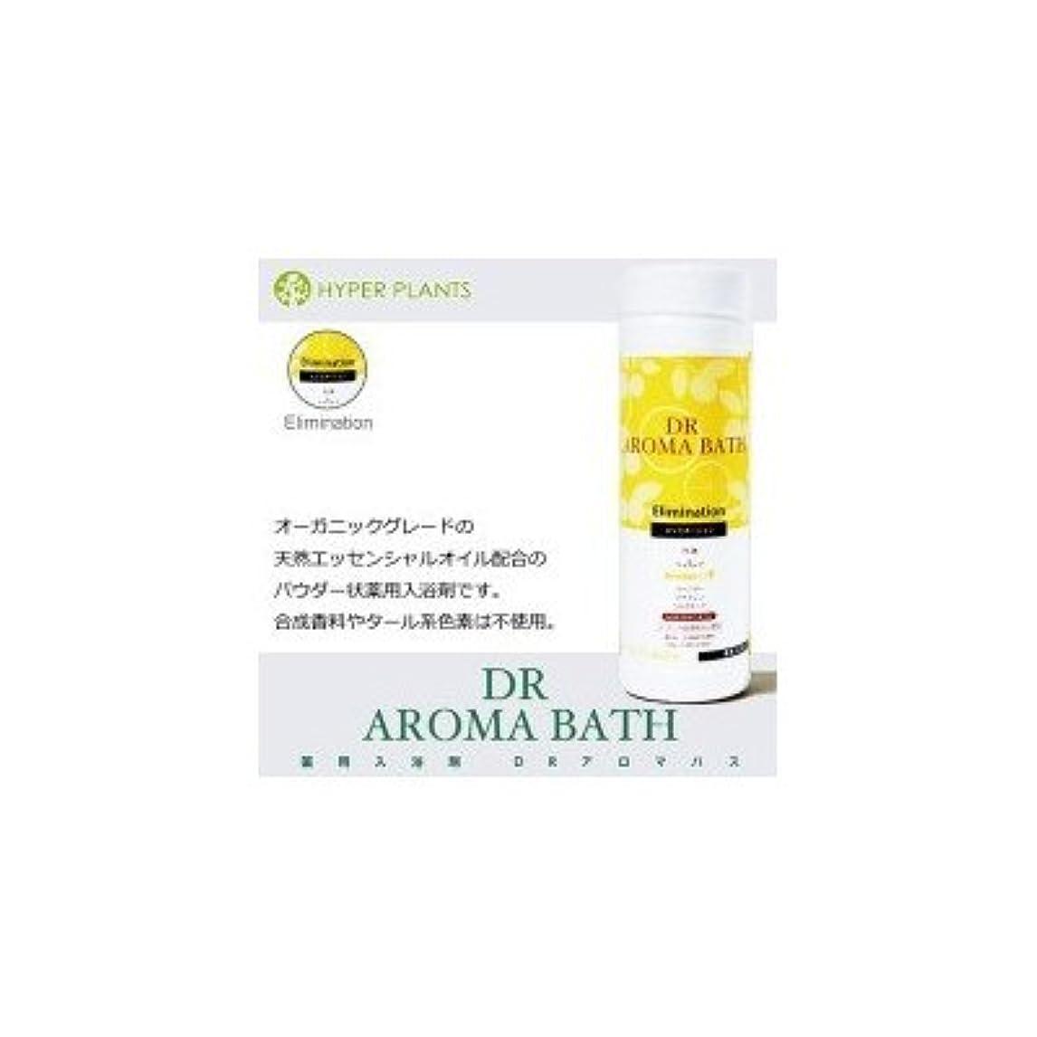 レッドデート許す間欠医薬部外品 薬用入浴剤 ハイパープランツ(HYPER PLANTS) DRアロマバス エリミネーション 500g HNB006