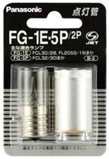 点灯管 E形+P形 FG1E5P2P 1コ入