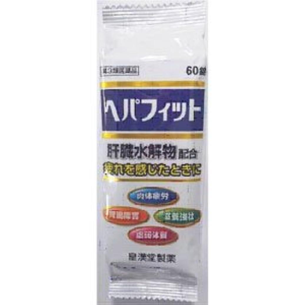 警察曲げる対応する【第3類医薬品】ヘパフィット 60錠