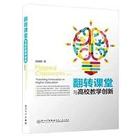 翻转课堂与高校教学创新/研精覃思教育丛书