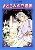 聖獣復活譚〈前〉まどろみの守護者 (コバルト文庫)