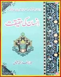 Insan ki Haqeeqat by Molana Tariq Jameel