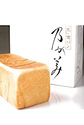 乃が美 高級生食パン 1本 (2斤) 生食パン 食パン のがみ 有名店 芸能人御用達 ギフト 贈答