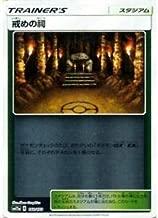 pokemon card Shrine of Punishment - M 160-173-SM12A-B Japan