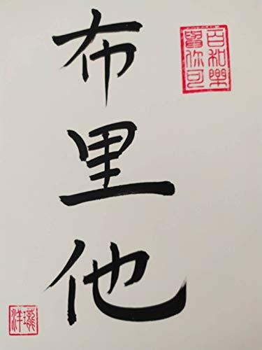 Britta 布里他 REAL Kalligraphie handgefertigt unterzeichnen entweder: Liebe, Glück, Ihren Namen handgemachte Geschenkidee