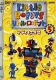 リトルロボット 5[DVD]