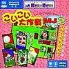 GameLand こいこい大作戦MJ 2 ~大人気対戦花札!~  Pケースサイズ