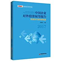 Prospects for Chinese Enterprises' Foreign Investment 2017: Regional and Industry Investment Opportunities(Chinese Edition)
