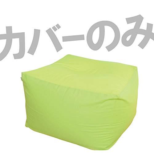 フレックス販売(Flex) クッションカバー グリーン 55×55×35cm ビーズクッション フレンチカラーキューブチェアM 替えカバー PCM-F55C GR