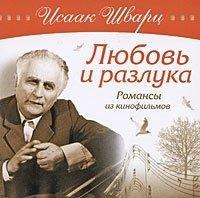 Isaak Shvarts. Lyubov i razluka - Romances from the movies