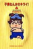 子供なんか大キライ! 1 (コミックス)