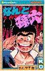 なんと孫六(3) (講談社コミックス月刊マガジン)