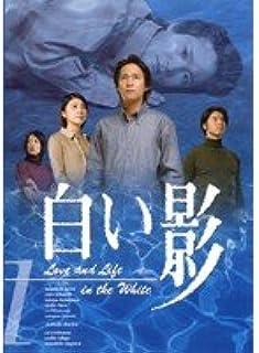 白い影 [TVドラマ] 全5巻セット [レンタル専用版] 中居正広 SMAP