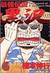 最強伝説 黒沢 (6) (ビッグコミックス)