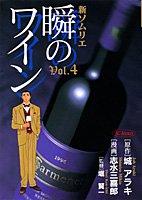 新ソムリエ瞬のワイン 4 (SCオールマン)