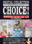 Digital Collection Choice! No.11 カタログ 案内-表紙・扉編 CG編 Vol.3