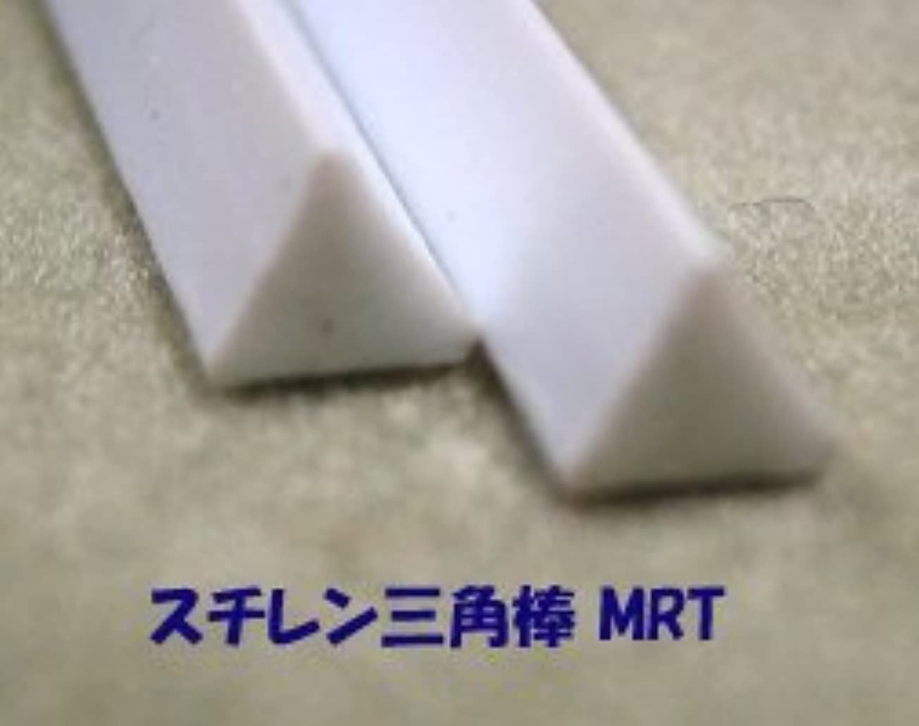 小石罹患率センサー三角棒 スチレン製 MRT-100 (5本入り) 一辺:2.5mm