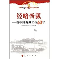 economic strategy for the Tibet: Tibet 60 years of New China (Paperback)