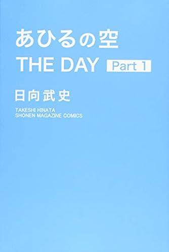 あひるの空 THE DAY(1) (講談社コミックス)