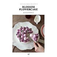 韓国書籍 美しい色の餡フラワー&カラーレシピ81 「ブロッサムフラワーケーキ BLOSSOM FLOWERCAKE」(ホームベーキング)