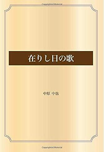 在りし日の歌 (青空文庫POD)
