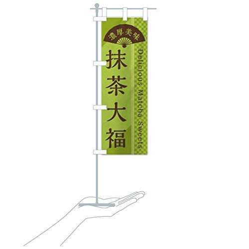 卓上ミニ抹茶大福/抹茶スイーツ のぼり旗 サイズ選べます(卓上ミニのぼり10x30cm 立て台付き)