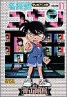 名探偵コナン―テレビアニメ版 (11) (少年サンデーコミックス―ビジュアルセレクション)
