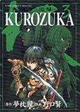 Kurozuka 3 (ジャンプコミックスデラックス)