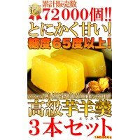 (鳴門金時芋100%使用)高級芋ようかん3本セット SW-053