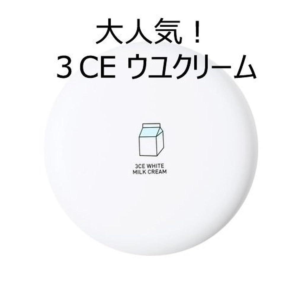 ベギントラフ羊飼い[3CE] [大人気!話題のウユクリーム] 3CE White Milk Cream [並行輸入品]