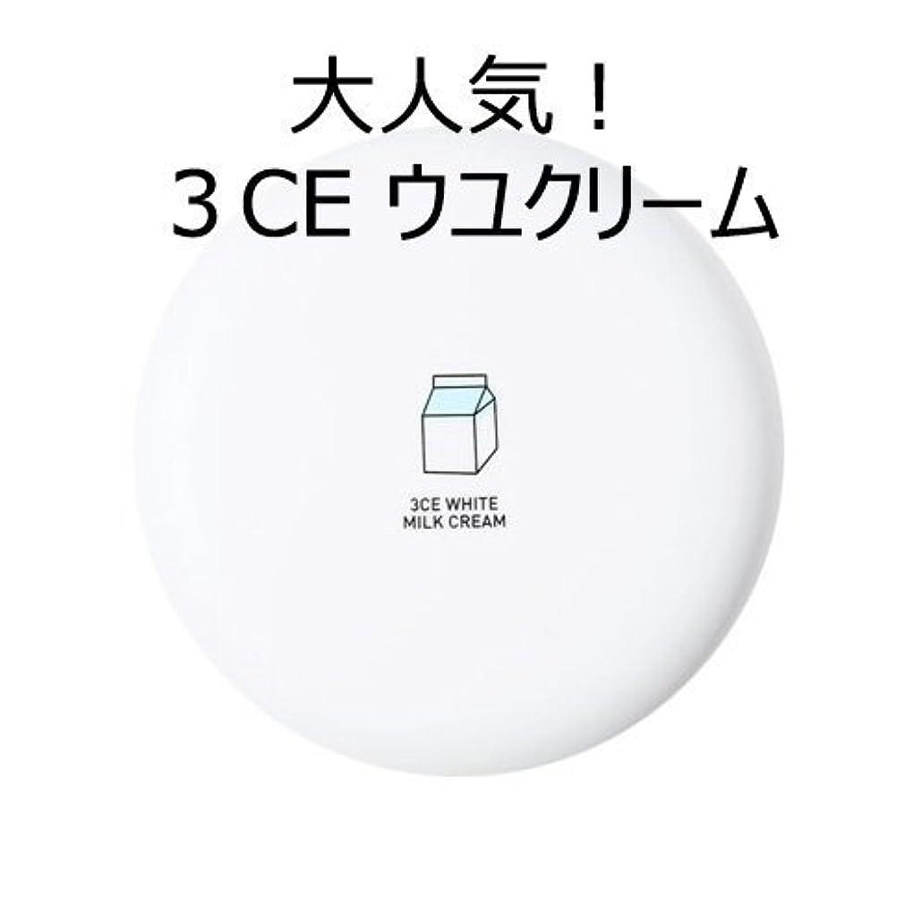 寄付する再発する騙す[3CE] [大人気!話題のウユクリーム] 3CE White Milk Cream [並行輸入品]