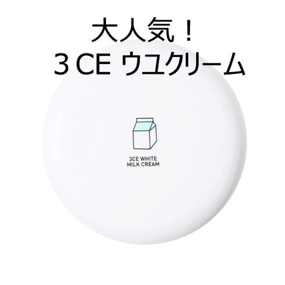 生息地ほぼ低下[3CE] [大人気!話題のウユクリーム] 3CE White Milk Cream [並行輸入品]