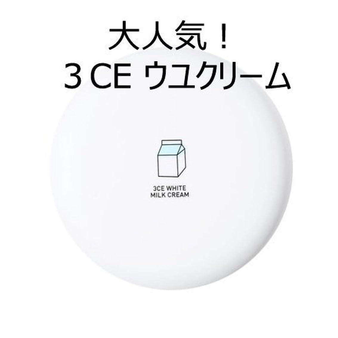 承認する日曜日ソケット[3CE] [大人気!話題のウユクリーム] 3CE White Milk Cream [並行輸入品]
