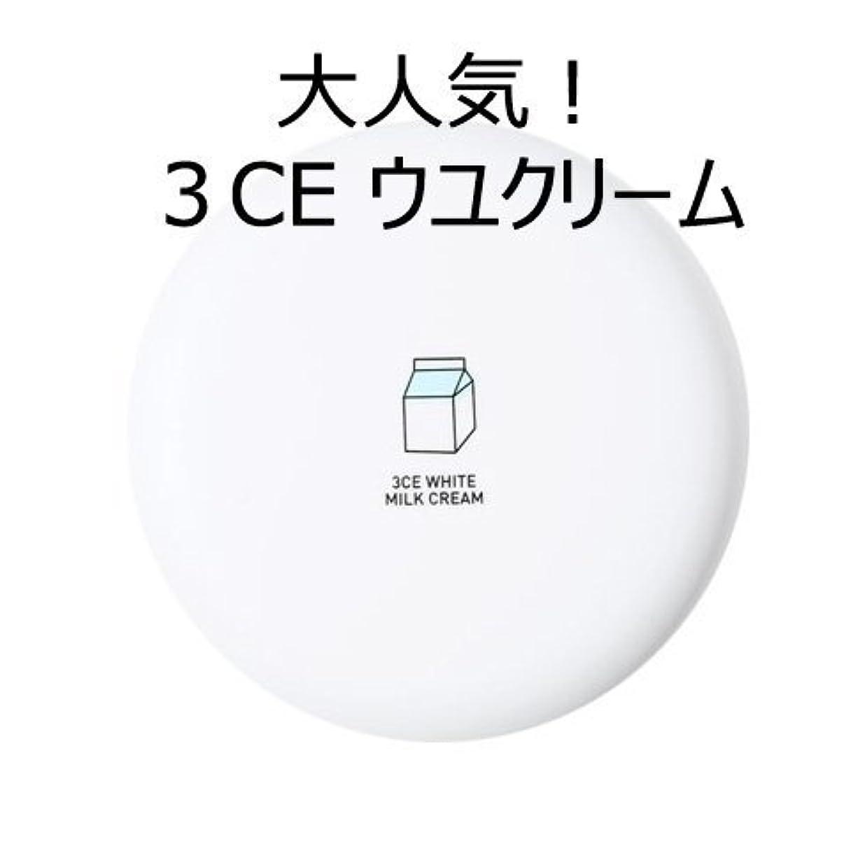 ベットギャロップすり減る[3CE] [大人気!話題のウユクリーム] 3CE White Milk Cream [並行輸入品]