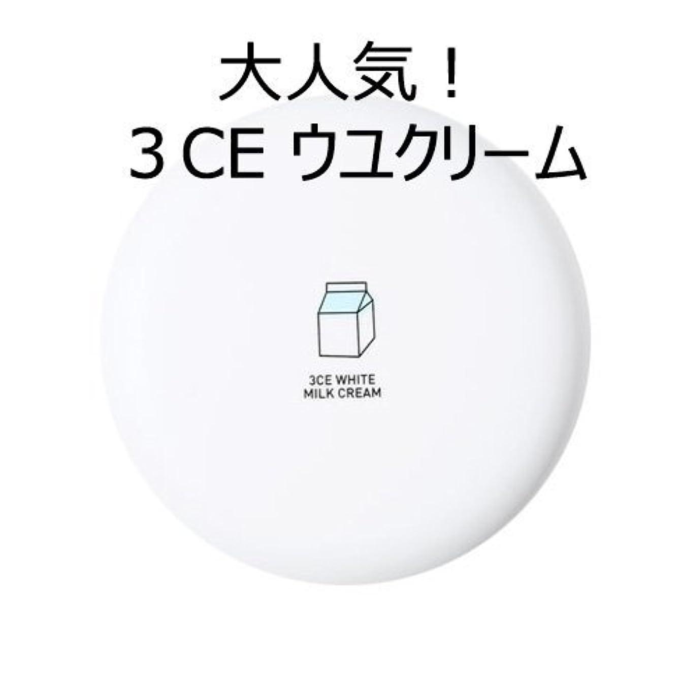 手段終点ウッズ[3CE] [大人気!話題のウユクリーム] 3CE White Milk Cream [並行輸入品]